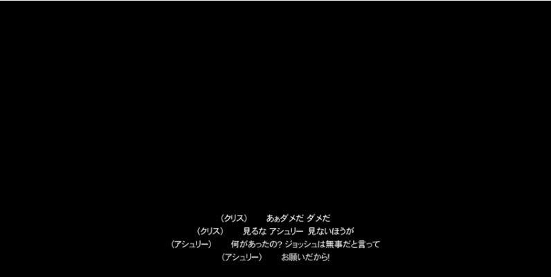 「Until Dawn -惨劇の山荘-」惨劇シーン3