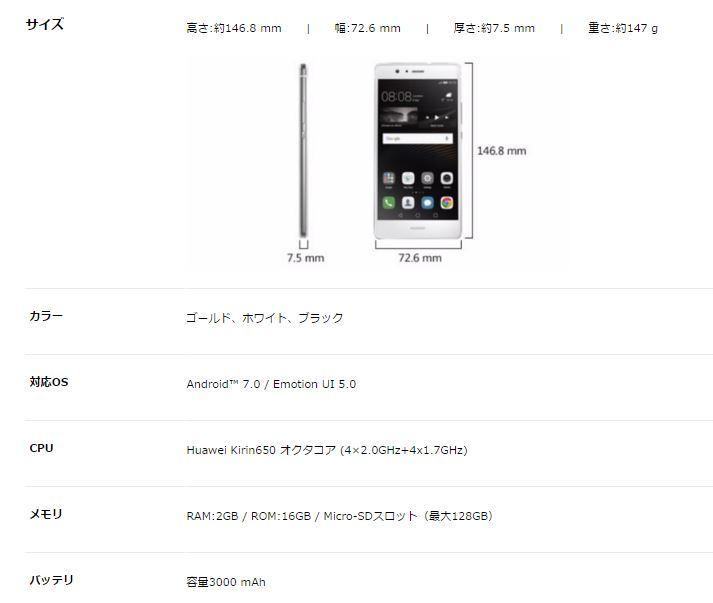 Huawei P9 liteカタログスペック
