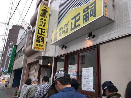 正嗣 宮島本店 (宇都宮餃子)